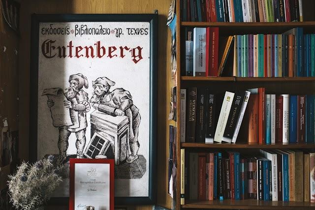 Η πορεία του βιβλίου στην Ελλάδα από τη Βίβλο του Γουτεμβέργιου ως και πέρα από την κρίση