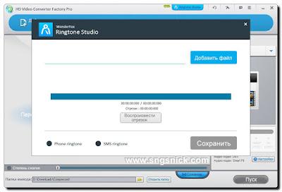 HD Video Converter Factory Pro 14.3 - Добавляем файл и создаем рингтон