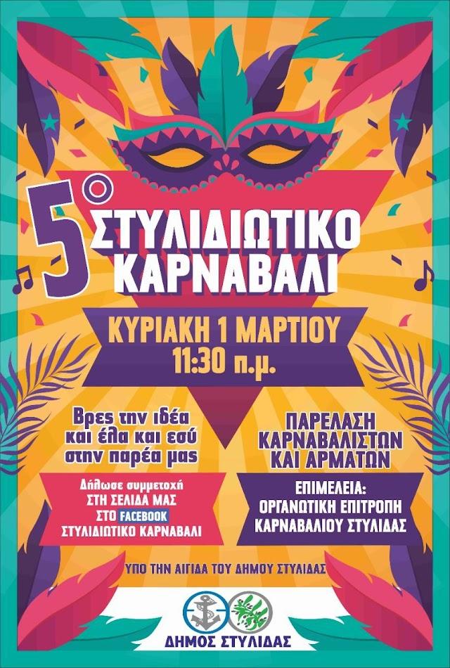 Την Κυριακή 1 Μαρτίου το 5ο Στυλιδιώτικο Καρναβάλι!