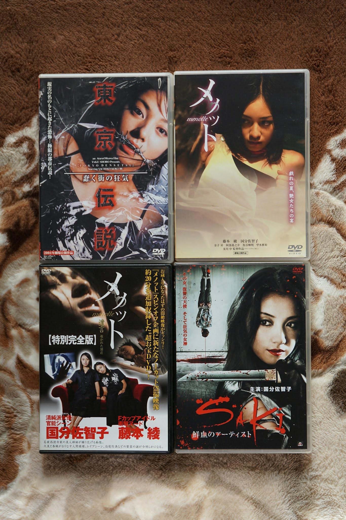 国分佐智子の四枚の映画のDVD