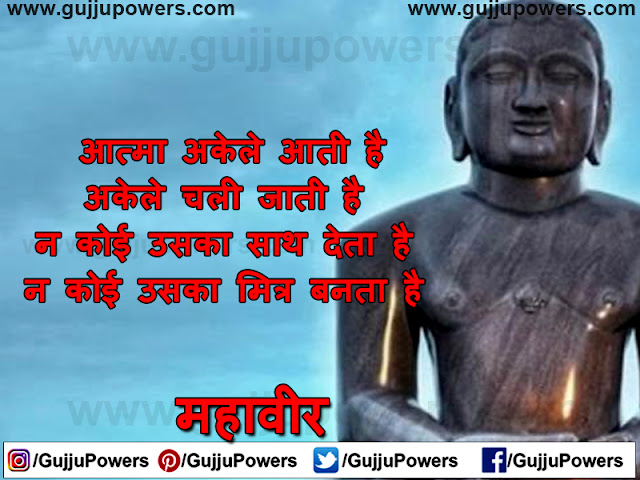 quotes of mahavir