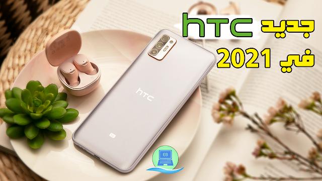 مواصفات وسعر هاتف HTC Desire 21 Pro | هل من جديد إتش تي سي ؟