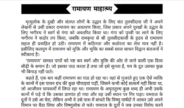 Ramcharit Manas-Ramayan PDF Download Free