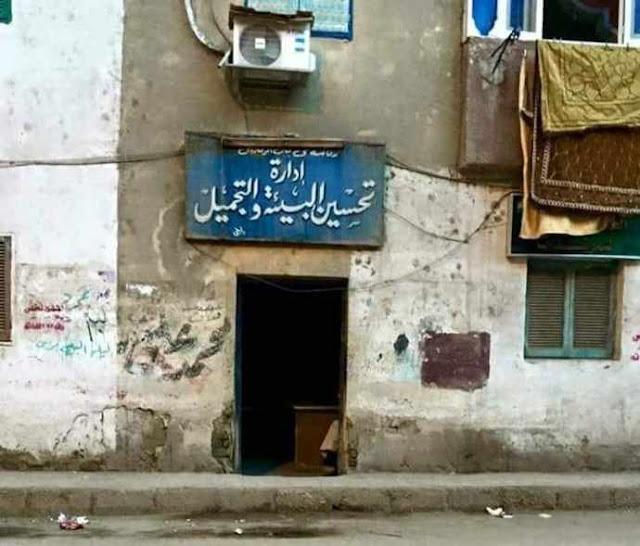 مصر ضد الفساد