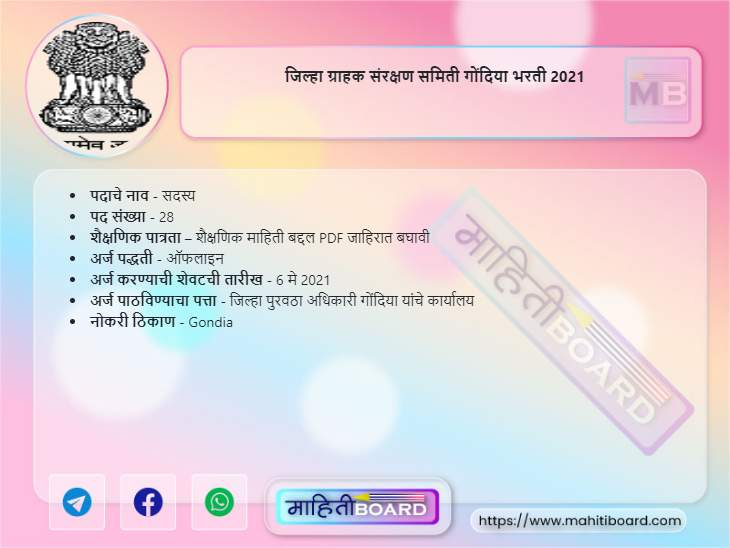 District Consumer Protection Committee Gondia Bharti 2021