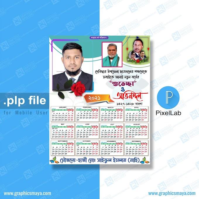 New Calendar 2021 Design PLP (graphicsmaya.com) - ক্যালেন্ডার ডিজাইন ২০২১ - Free PixelLab Project File