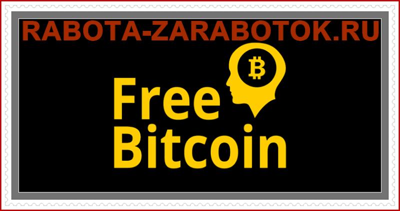 FreeBitco – популярный сайт для заработка биткоинов без вложений