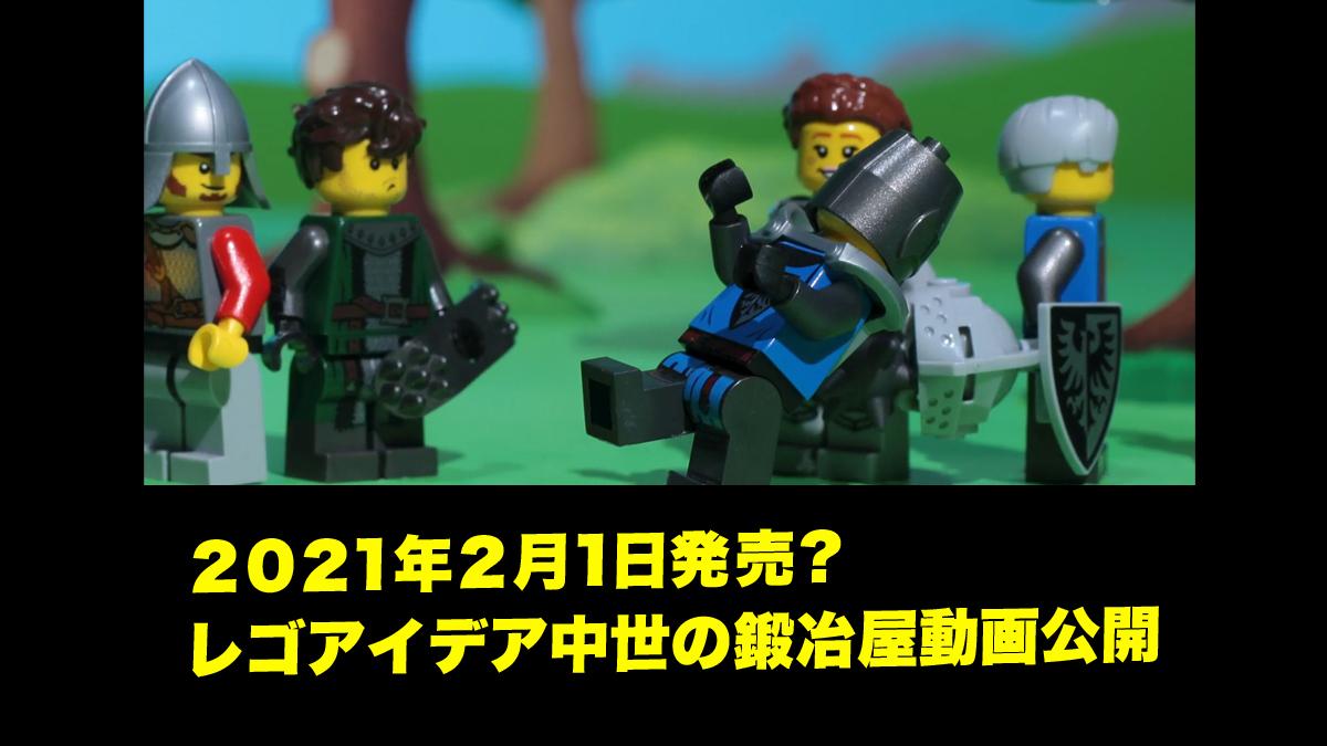 2月1日発売見込み:レゴアイデア『21325 中世の鍛冶屋』のティーザー動画先行公開(2021)