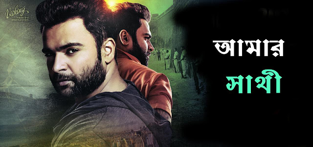 Amar Sarhi (2017) Bangla Dubbed Movie Full HDRip 720p