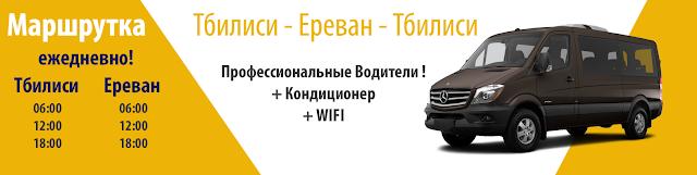 Ежедневно Тбилиси Ереван Рейс Маршрутки