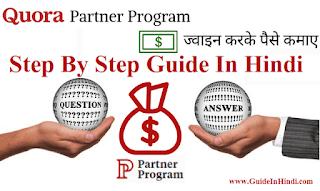 जाने आप Quora पार्टनर प्रोग्राम से कैसे जुड़ सकते हैं और जुड़े कुछ जरूरी सवाल और उनके जवाब Guide In Hindi