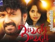 Avan Aval 2016 Tamil movie Watch Online