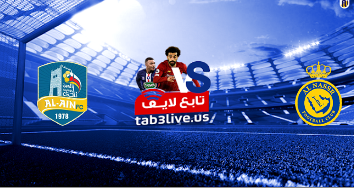 نتيجة مباراة النصر والعين السعودي اليوم 2021/03/16 كأس خادم الحرمين الشريفين