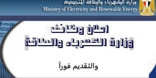 مسابقة وظائف الكهرباء وهيئة الطاقة النووية 2019