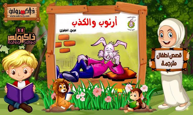 قصص اطفال pdf,قصص اطفال قبل النوم,قصص اطفال عربية,قصص اطفال للقراءة,قصص اطفال قصيرة,قصص اطفال عربية مكتوبة,قصص اطفال عربية 2020,قصص اطفال عربية pdf,قصص عربية للاطفال PDF,كتاب مغامرات أرنوب,أرنوب والكذب بالعربية والانجليزية أونلاين,تحميل مغامرات أرنوب,تحميل كتاب مغامرات أرنوب
