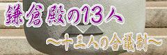 鎌倉殿の13人〜宿老13人の合議制〜