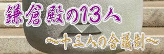 鎌倉殿の13人~宿老13人の合議制~