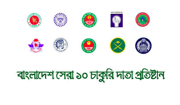Top 10 Best Government Job in Bangladesh