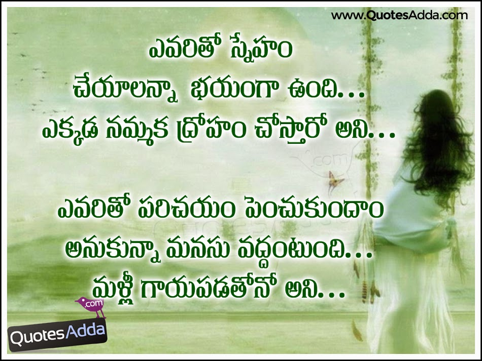 Telugu Alone Girls Quotes And Pictures Here Is A Telugu Language