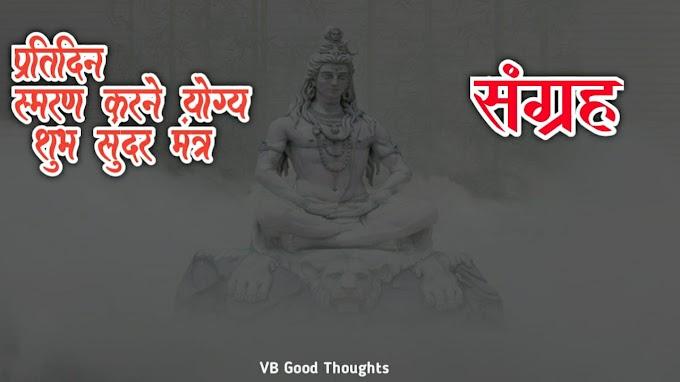 प्रतिदिन स्मरण करने योग्य शुभ सुंदर मंत्र- संग्रह - जय श्री राम