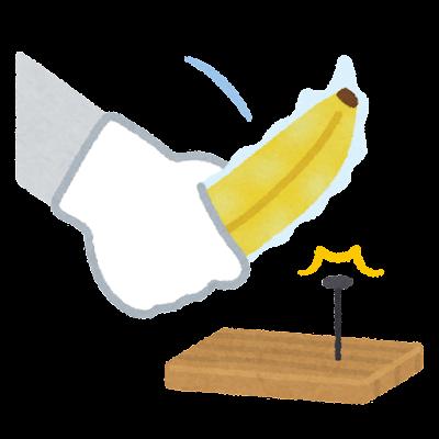 バナナで釘を打つイラスト