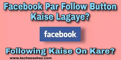 Facebook पर फॉलो button कैसे लगाएं ।  followers  कैसे दिखाएं ?