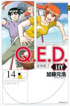 Q.E.D. iff -証明終了-