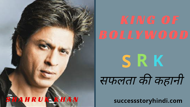 King Of Bollywood Shahruk Khan Success Story in Hindi