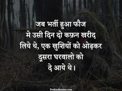 Army-Shayari-Hindi