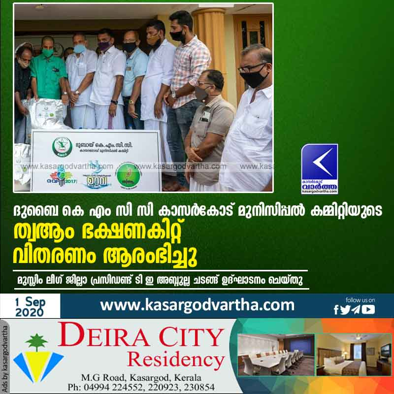 Kerala, News, Kasaragod, Dubai KMCC,  Dubai KMCC, Kasargod Municipal Committee has started distribution of Twa-am food kits