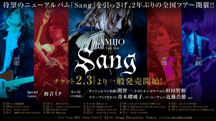 KAMIJO LIVE TOUR 2018 -Sang-