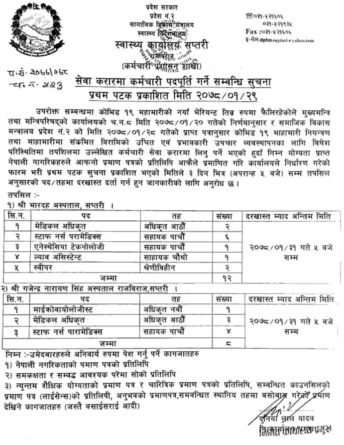 Health Office Saptari Vacancy for Various Health Services