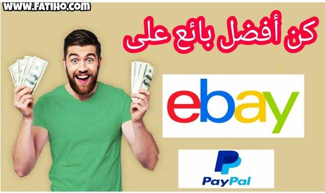 أفضل 15 طريقة لزيادة الأرباح و المبيعات عن طريق بيع المنتجات على ebay