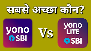 SBI Yono App Vs SBI Yono Lite App - Which Is The Better | What Is Difference Between Yono App And Yono Lite App