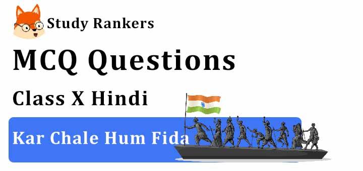 MCQ Questions for Class 10 Hindi: Ch 8 कर चले हम फ़िदा स्पर्श