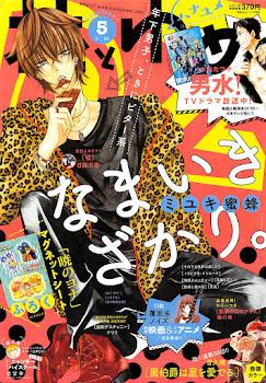 Namaikizakari de Mizubachi Miyuki