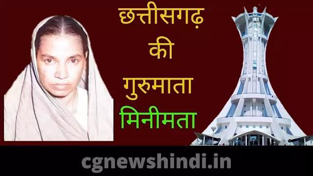 मिनी माता (छत्तीसगढ़) (Mini Mata (Chhattisgarh)