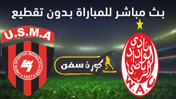 موعد مباراة الوداد الرياضي وإتحاد الجزائر بث مباشر بتاريخ 24-01-2020 دوري أبطال أفريقيا