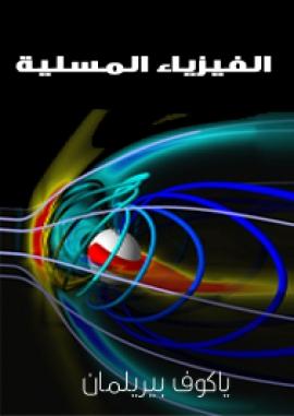 كتاب الفيزياء المسلية .pdf
