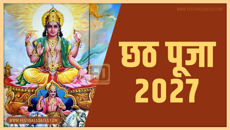 2027 छठ पूजा तारीख व समय भारतीय समय अनुसार