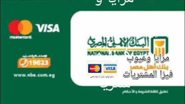 مميزات وعيوب فيزا مشتريات البنك الأهلي