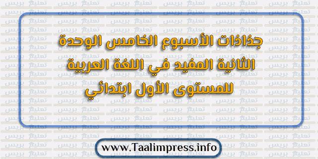 جذاذات الأسبوع الخامس الوحدة الثانية المفيد في اللغة العربية للمستوى الأول ابتدائي