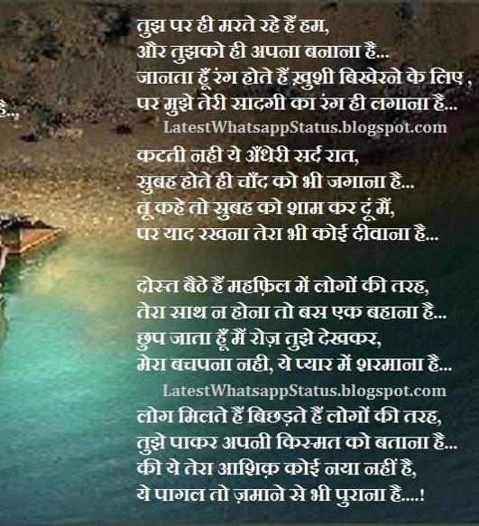 romantic love poem love poetry in hindi font   whatsapp