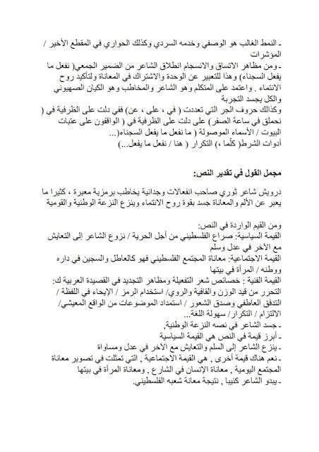تحضير درس حالة حصار في اللغة العربية للسنة الثالثة الثانوي العلمي 6