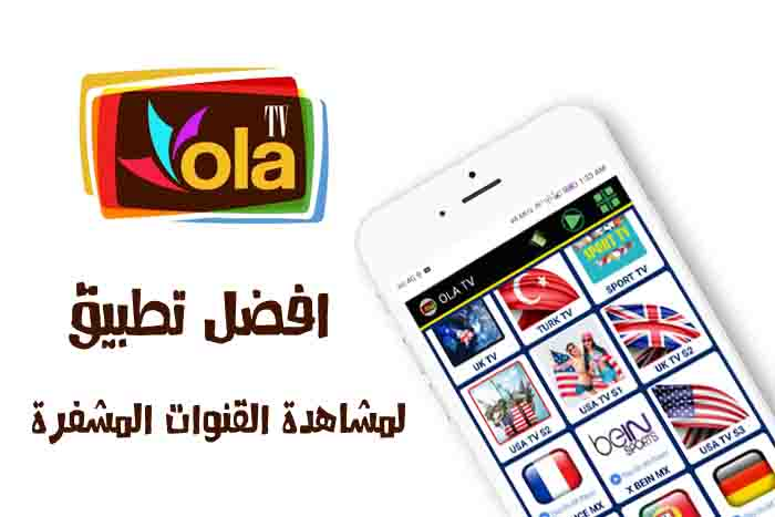 تطبيق 3 OLA TV v3 أفضل تطبيق لمشاهدة القنوات المشفرة مجانا