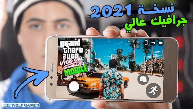 """حصريا لعبة GTA Vice City """" الجديدة """" للاندرويد 2021"""