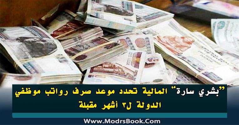 """""""بشري سارة"""" المالية تحدد موعد صرف رواتب موظفي الدولة ل3 أشهر مقبلة"""