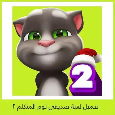 تحميل لعبة القط المتكلم 2