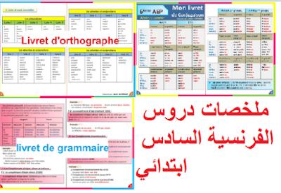 ملخصات اللغة الفرنسية السادس ابتدائي livret de conjugaison et d'orthographe et de grammaire