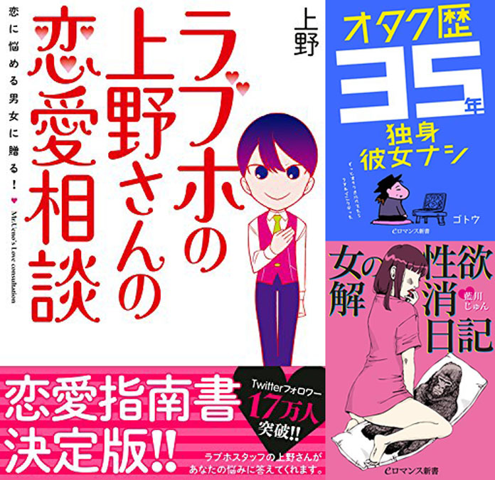 【実用書】KADOKAWA eロマンス新書 早春の恋愛本・実用書フェア(2/27まで)